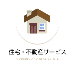 住宅・不動産サービス